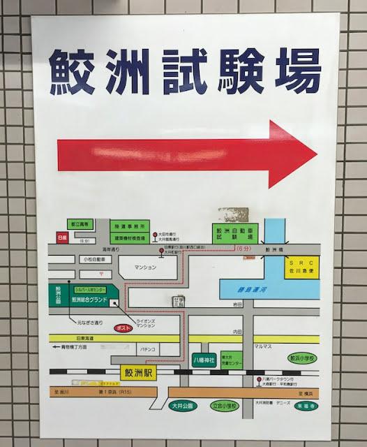 鮫洲運転免許試験場 地図(MAP)