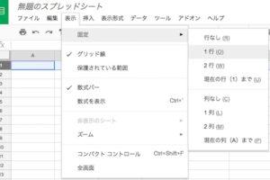 Google Spreadsheetの行を固定する方法