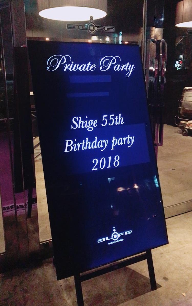 西麻布エーライフ店頭に、「Shige 55th Birthday Party 2018」の表示