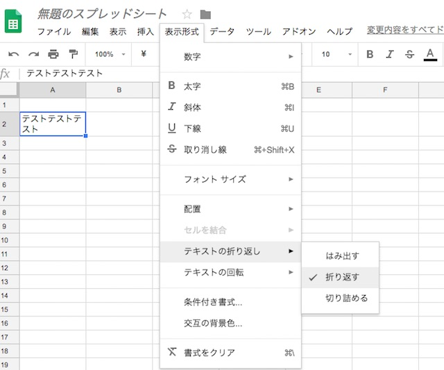 Google Spreadsheet(グーグルスプレッドシート)にて、セル内のテキスト(文字)を折り返し表示する方法