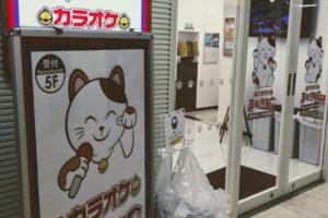 カラオケ「まねきねこ」渋谷店・店舗入り口