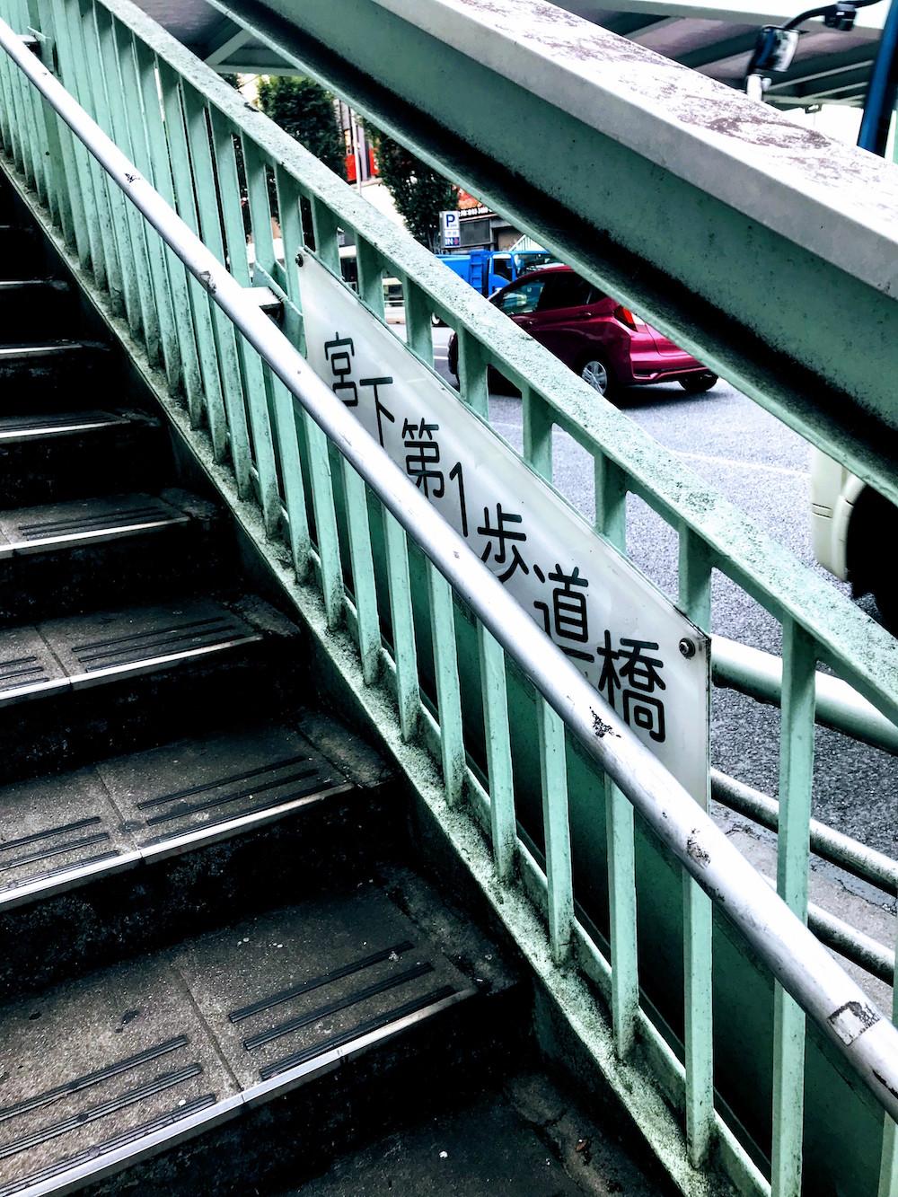 宮下第一歩道橋(渋谷)