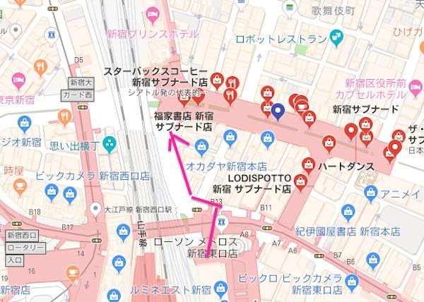 「福家書店 新宿サブナード店」への行き方