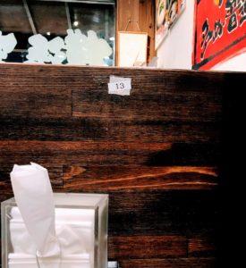 横浜家系ラーメン 道玄家 渋谷文化村店で座った座席「13」/2019年1月6日