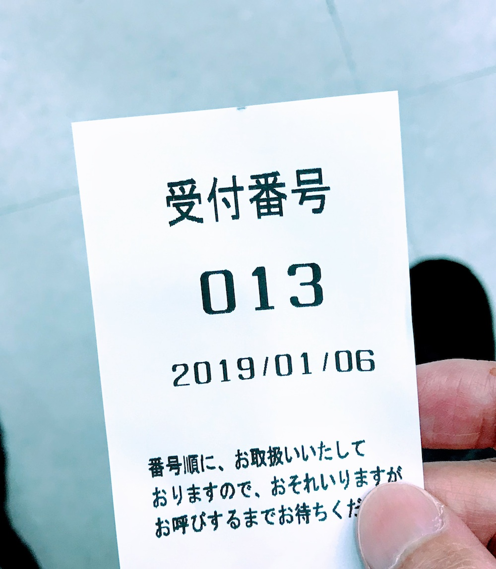 渋谷郵便局での順番待ちのナンバーは「13」 2019年1月6日