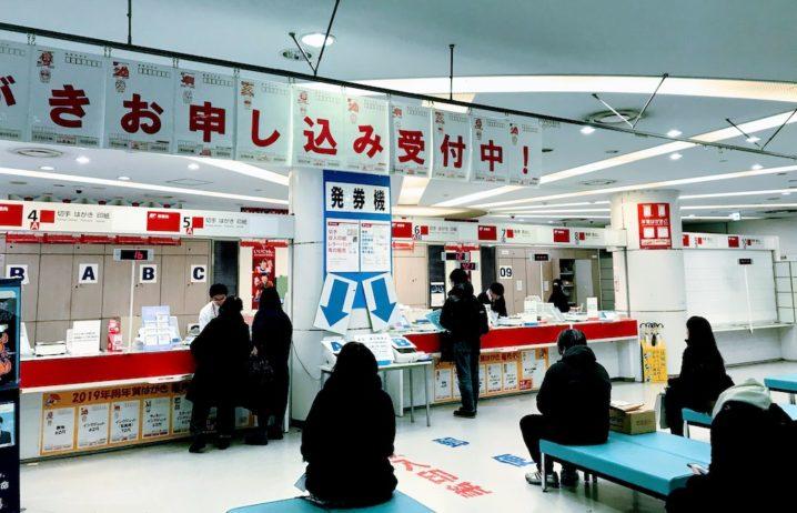 渋谷郵便局 2019年1月6日