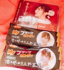 岩佐美咲さんニューシングル「恋の終わり三軒茶屋」のMyブラックサンダー チョコレート