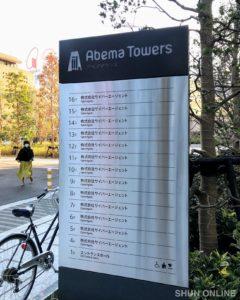 Abema Towers(アベマタワーズ)テナント・株式会社サイバーエージェント:東京都渋谷区宇田川町40−1