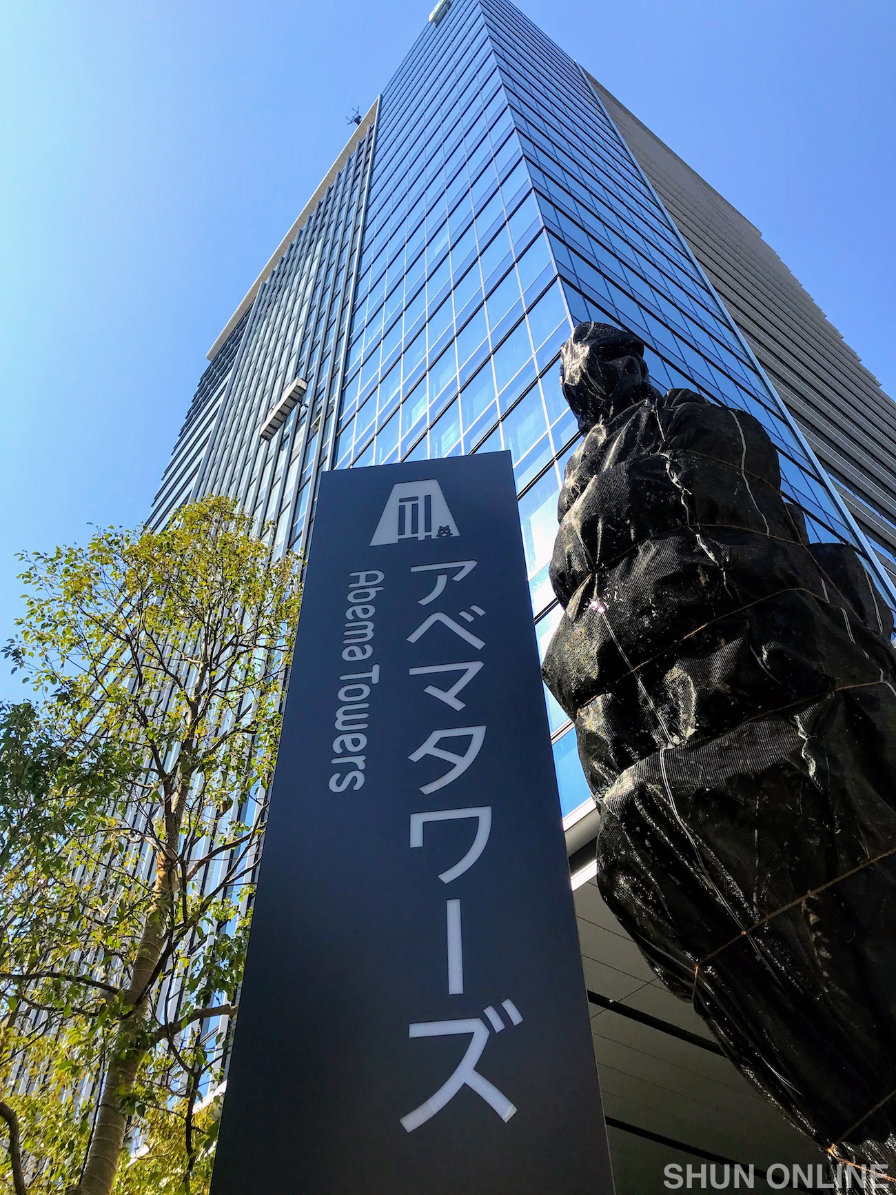Abema Towers(アベマタワーズ)東京都渋谷区宇田川町40−1