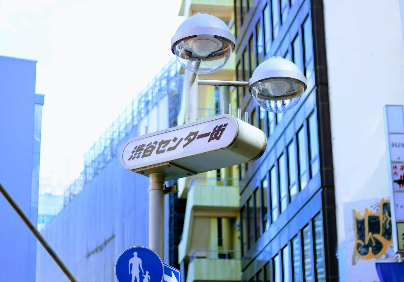 「渋谷センター街」の表示板/2019年3月24日:撮影 SHUN ONLINE