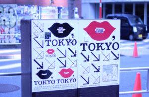『KISS,TOKYO PAPER』の看板