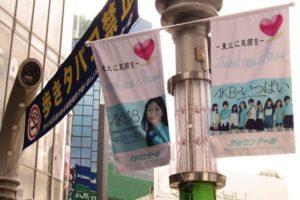 渋谷センター街のフラッグ(AKB48による「東北に笑顔を」というメッセージ入り)