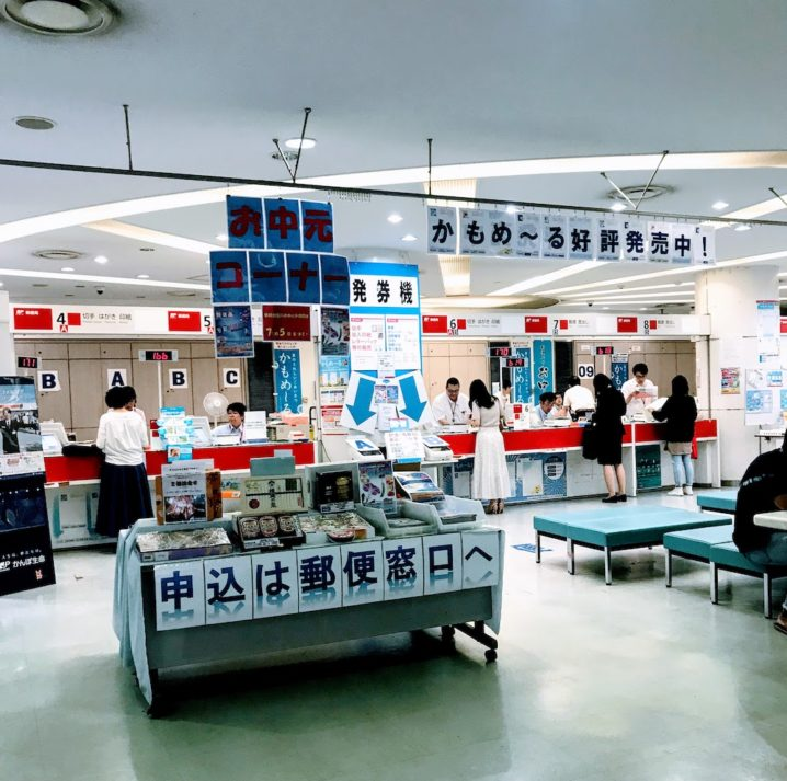 渋谷郵便局 2019年6月11日