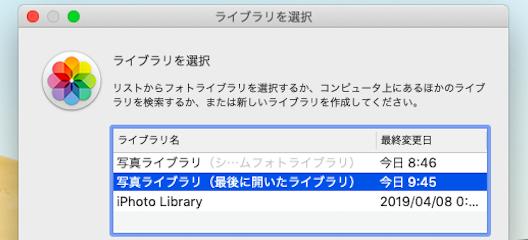 Macの写真保存先を外付けハードディスクに変更する方法