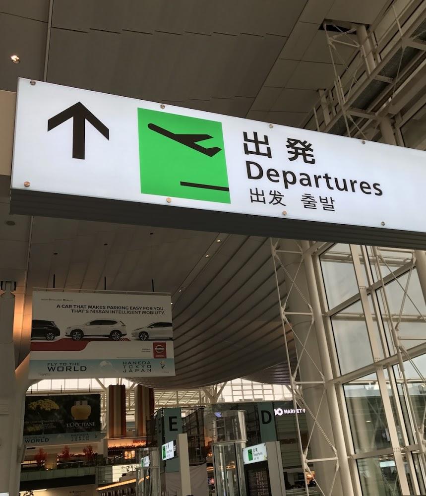 空港 出発 Departures
