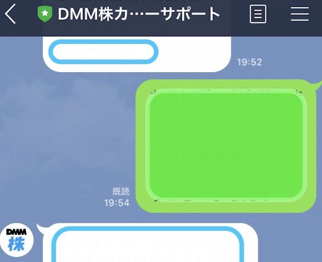 DMM.com証券のLINEカスタマーサポート