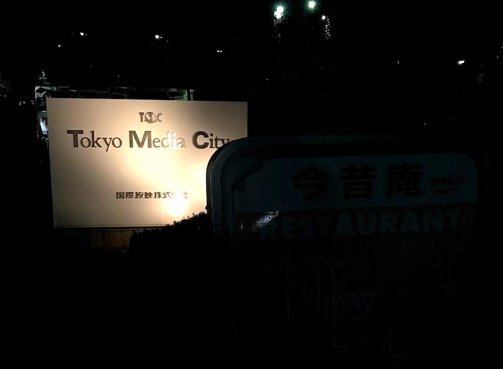 今昔庵 @東京メディアシティ