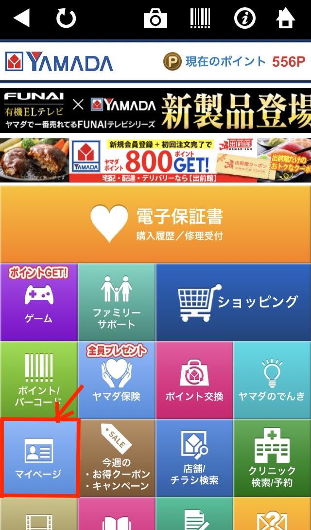 ヤマダ電機アプリでマイページを見る方法
