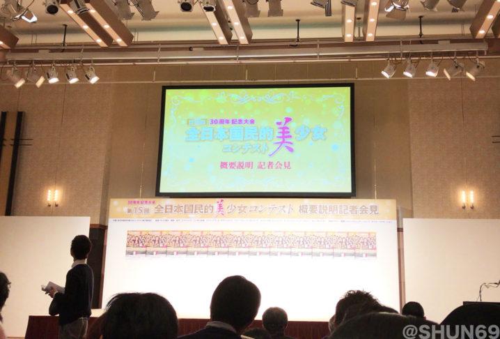 「全日本国民的美少女コンテスト」概要説明記者会見