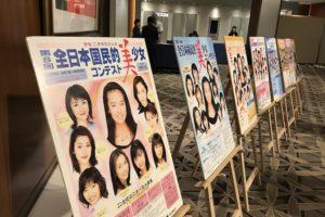 全日本国民的美少女コンテスト