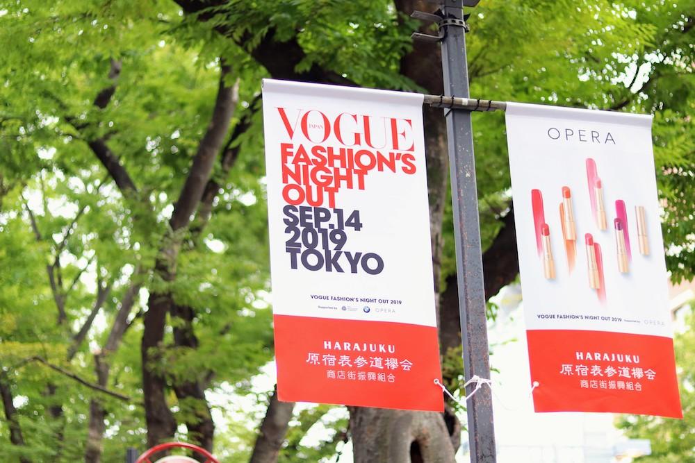 表参道のケヤキ並木に飾られたVOGUE FASHION'S NIGHT OUT 2019フラッグ/2019年9月14日。撮影:SHUN ONLINE