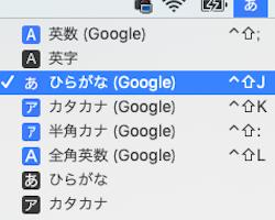 Macでの日本語入力の予測変換