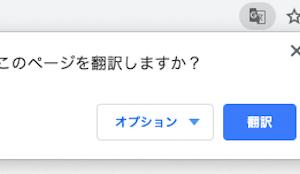 Chromeで「このぺーじを翻訳しますか?」というポップアップ