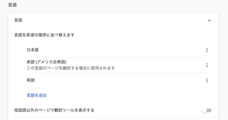 Chromeの[設定]にて、 「詳細設定」>「言語」と進み、 「母国語以外のページで翻訳ツールを表示する」を