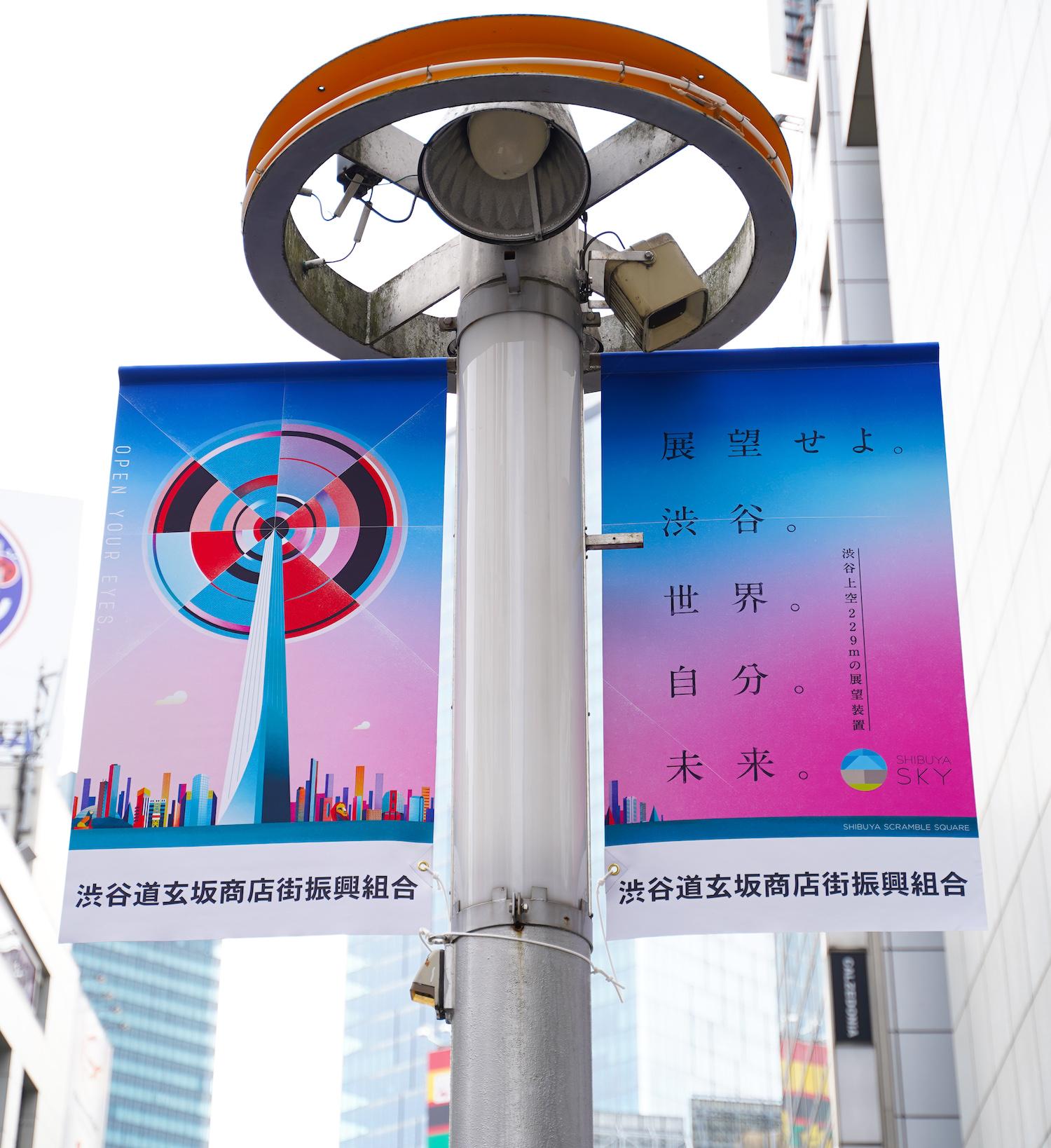 「渋谷スクランブルスクエア」のポスター2019年11月3日、撮影:SHUN ONLINE