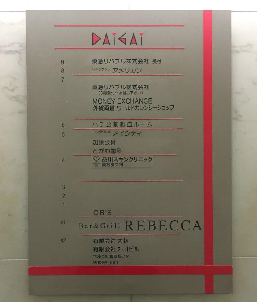 パブラウンジ・アメリカン渋谷店