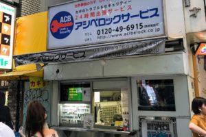 アシベロックサービス(合鍵を30秒で作ってくれるカギ屋さん @渋谷)