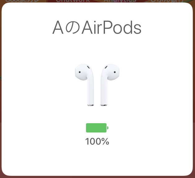 AirPods(エアーポッズ)