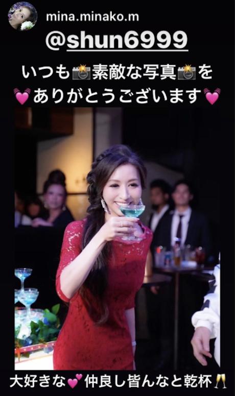 牧内美奈子さんインスタストーリーにてご紹介いただきました(2020年1月29日)