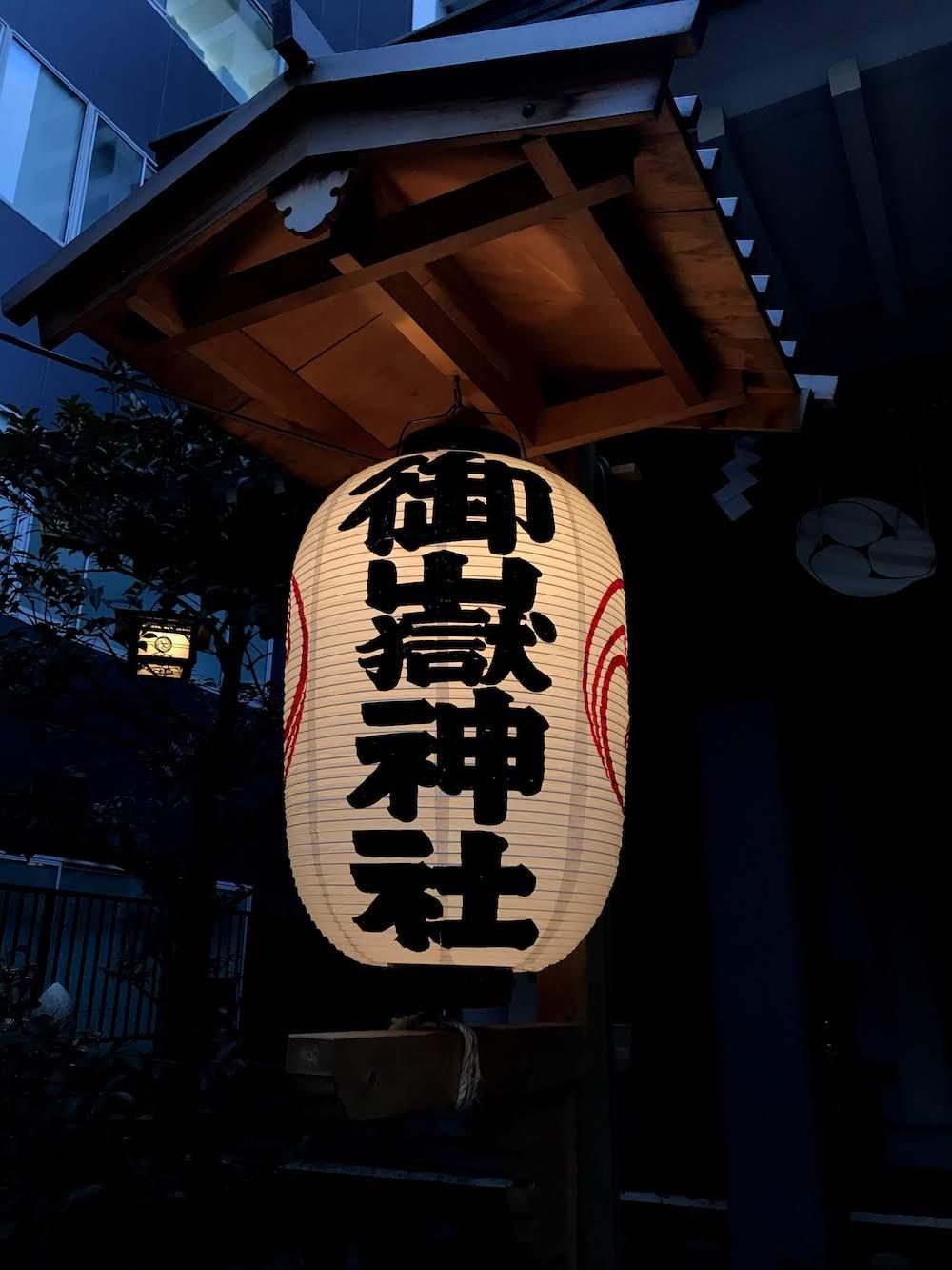 宮益御嶽神社/2020年1月4日 撮影/SHUN ONLINE