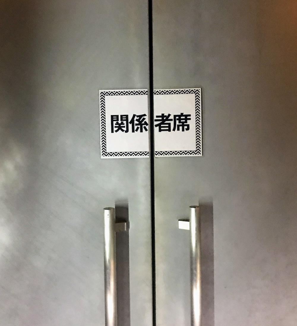 渋谷のライブハウス「WWW」の関係者席