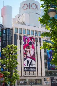 「M 愛すべき人がいて」のポスター in渋谷