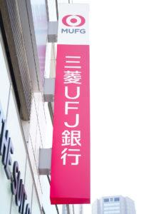 MUFG Bank(三菱UFJ銀行)