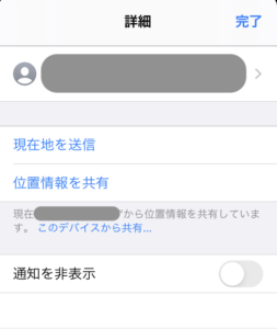 au SMS 受信拒否設定(2)iPhone 携帯