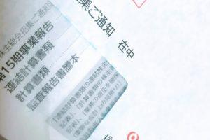 株主総会招集通知 MUFG