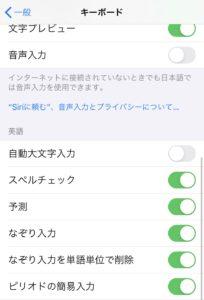 iPhoneのアルファベット入力で、先頭が自動的に大文字ならないようにする設定方法
