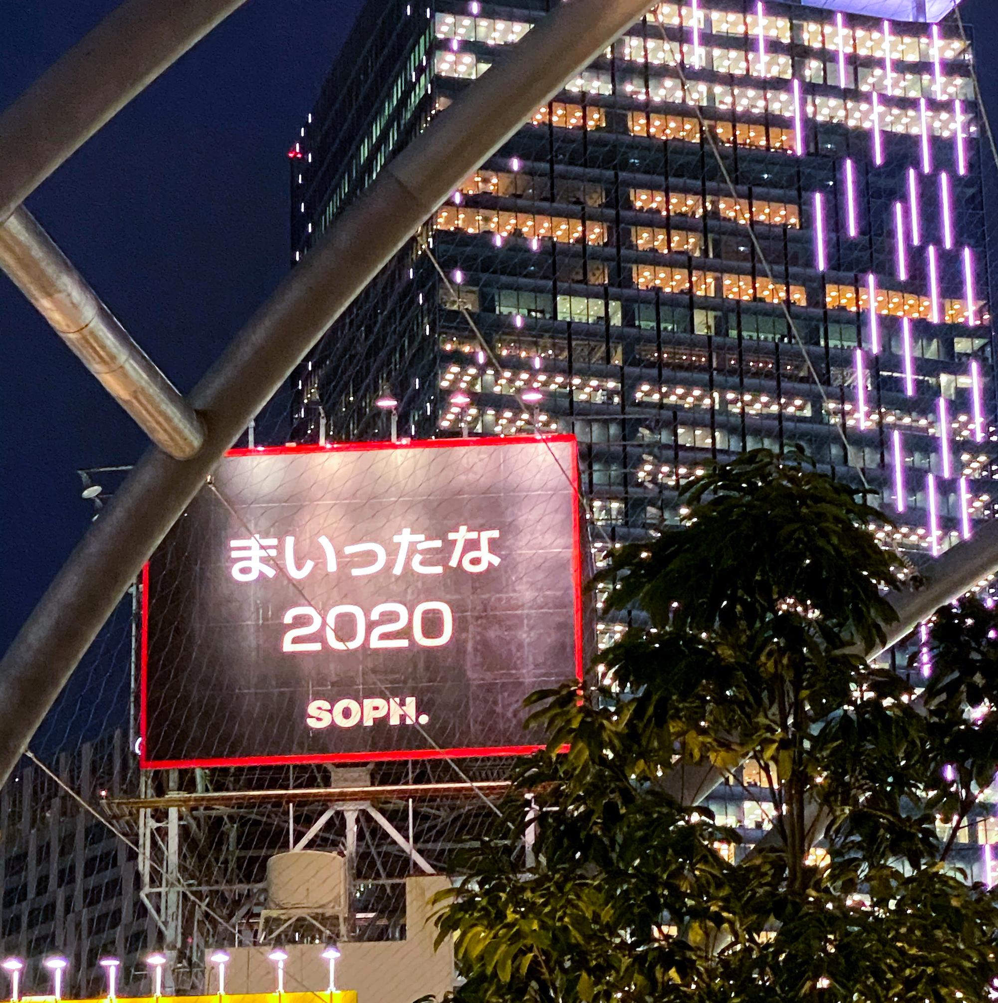 まいったな2020 の看板/2020年7月30日/撮影:SHUN
