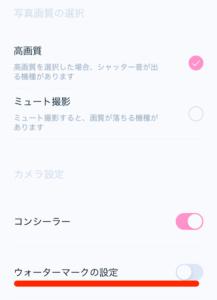写真アプリ「Ulike」のロゴマークを消す方法