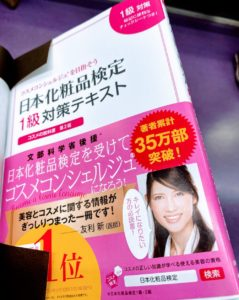 日本化粧品検定1級参考書