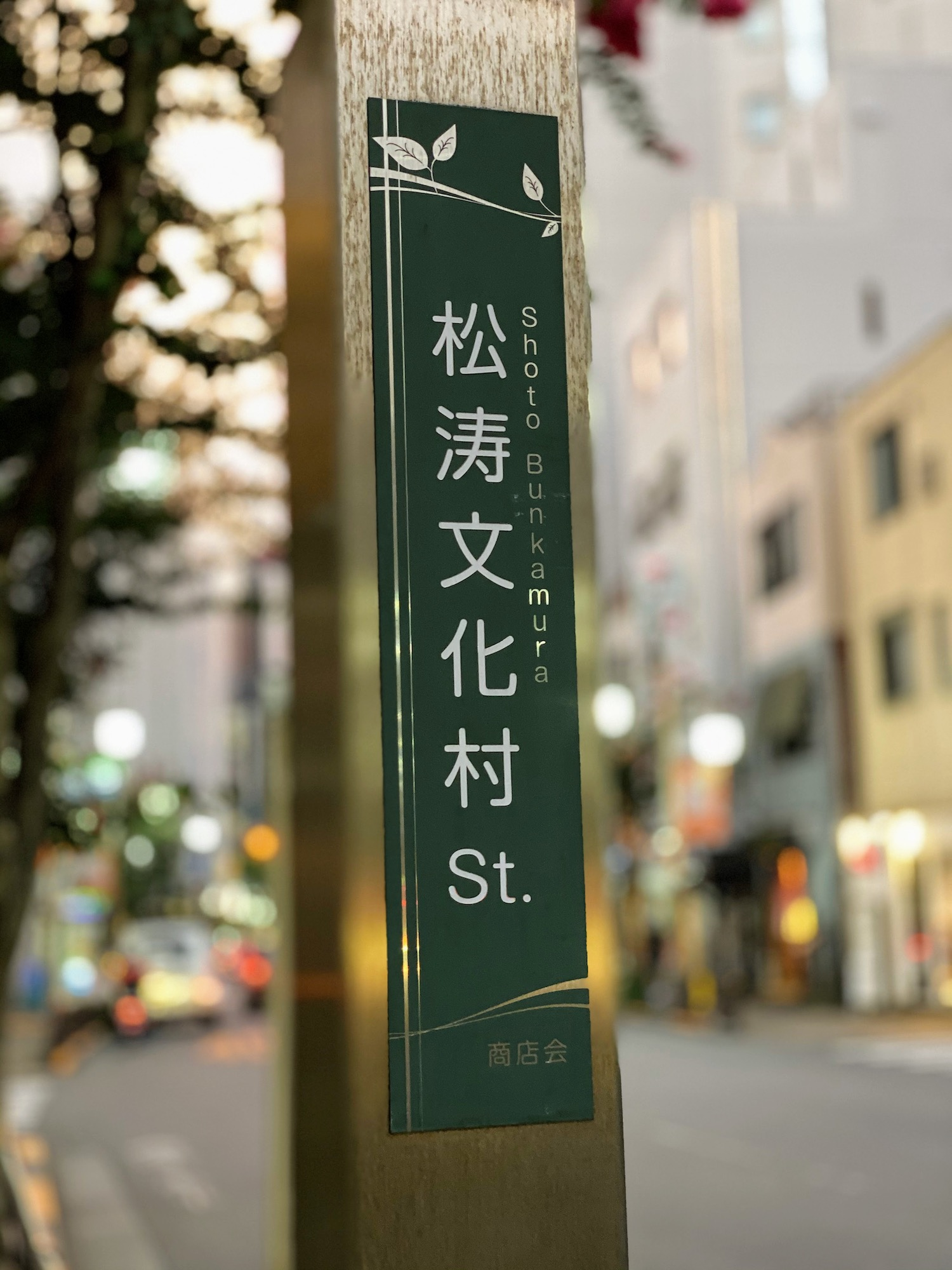 松濤文化財通りの標識(2020年8月13日)/撮影:SHUN