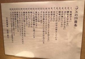 宝塚歌劇団で語り継がれる「ブスの25箇条」