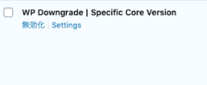 「wp downgrade | specific core version」