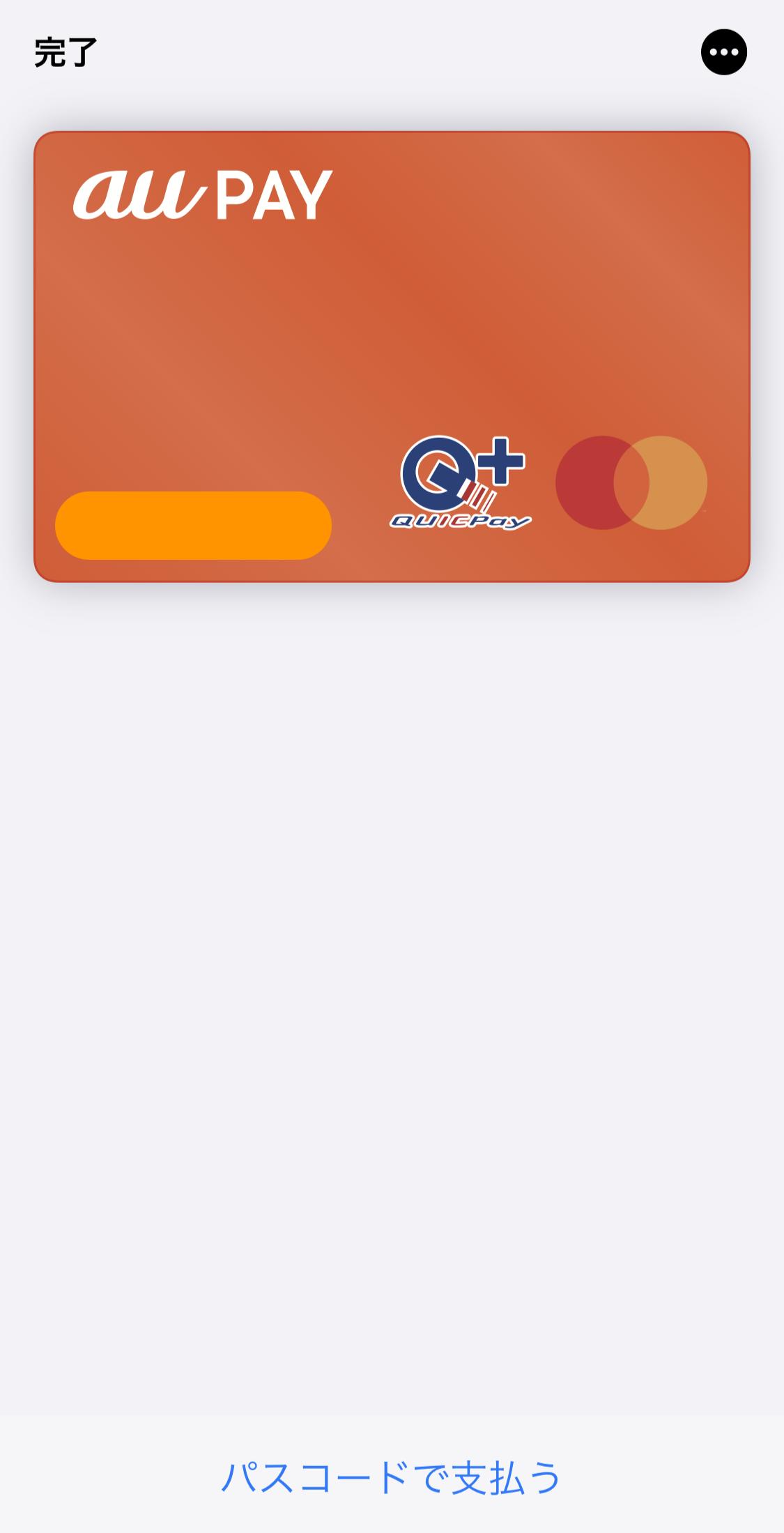 au pay iPhoneで支払い画面(パスコードで支払う)