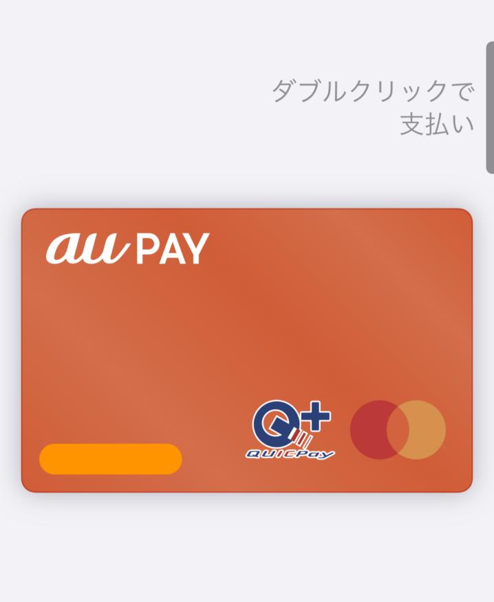 au pay iPhoneで支払い画面(ダブルクリックで支払い)
