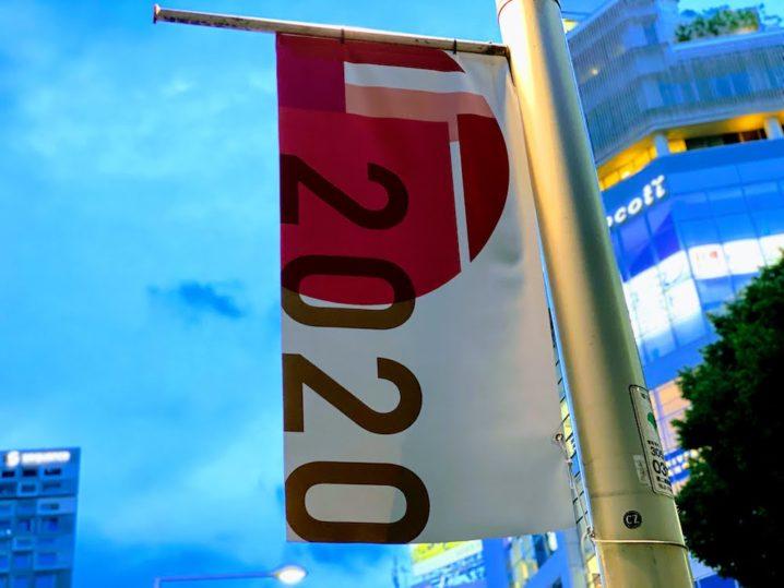 2020年旗