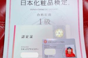 日本化粧品検定1級・スキンケアマイスター